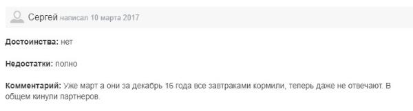 Отзывы об ООО ОТКЛИК АДВ
