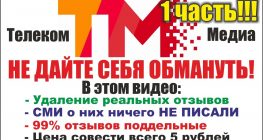 telecom-media-otzyvy