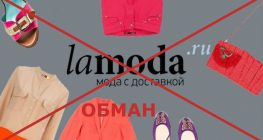 lamoda-obman